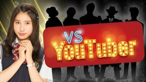 『VS YouTuber』