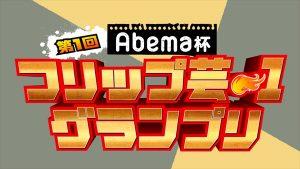 『Abema杯 第1回フリップ芸-1グランプリ』