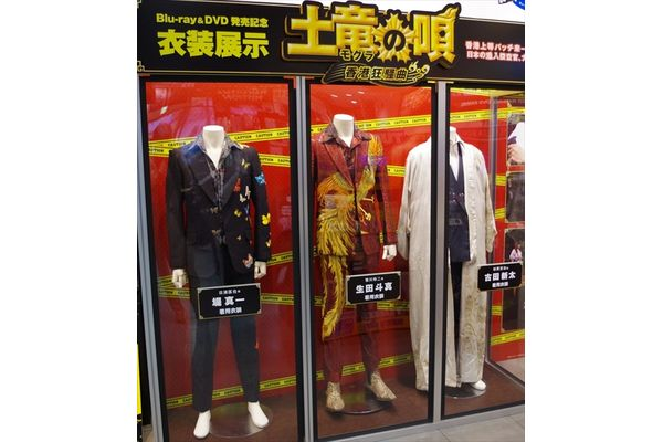 『土竜の唄 香港狂騒曲』の世界が再び!期間限定でSHIBUYA TSUTAYA他で衣装展示へ