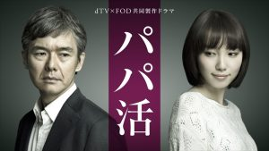 dTV×FOD共同製作ドラマ「パパ活」