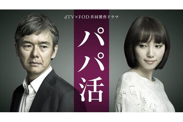 渡部篤郎×飯豊まりえ×野島伸司 dTV×FODドラマ「パパ活」予告編解禁