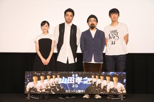 山田孝之「賞のことしか考えていない」『映画 山田孝之3D』公開記念舞台あいさつ