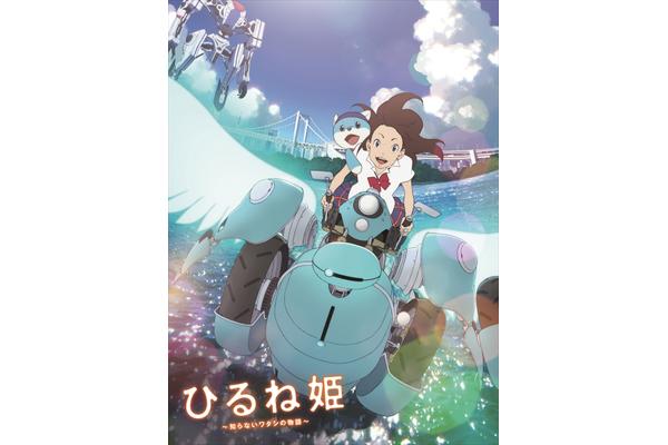 「ひるね姫」BD&DVD 9・13発売決定!描き下ろしビジュアル公開