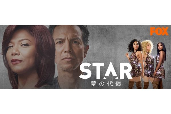 Huluで一足先に話題作をチェック!7・12『STAR 夢の代償』第1話オンライン試写会実施