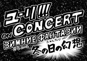 「ユーリ!!! on CONCERT」