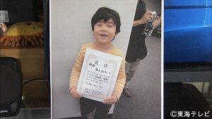 『藤井聡太 14才』