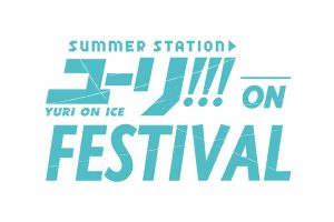 「ユーリ!!! on FESTIVAL」