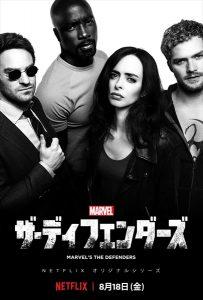 『Marvel ザ・ディフェンダーズ』