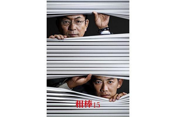 "水谷豊×反町隆史コンビ!""相棒""シリーズ最新作『相棒 seanson15』BD&DVD 10・11発売"