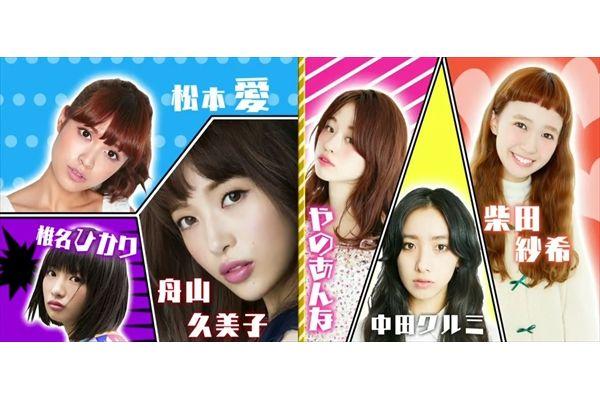 ファッション情報番組『Kawaii Asia』がリニューアル!くみっきーら人気モデルが過酷なロケに奔走