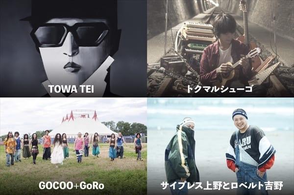 TOWA TEI、トクマルシューゴらが出演「りんご音楽祭 2017」第4弾出演アーティスト16組発表