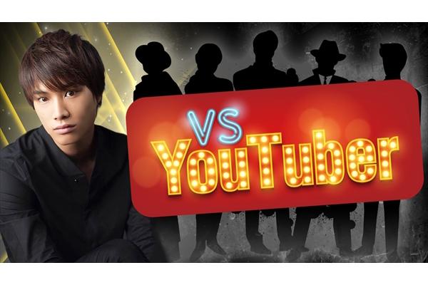 負けたらキス!鈴木伸之がsasukeと対決『VS YouTuber』AbemaTVで7・2放送