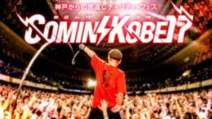 『COMIN'KOBE17』