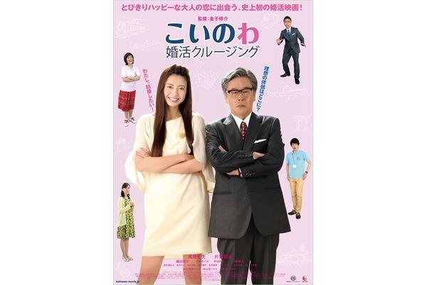 婚活映画「こいのわ 婚活クルージング」特報映像&ポスタービジュアル解禁