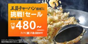 """""""五目チャーハン価格に挑戦!セール"""""""