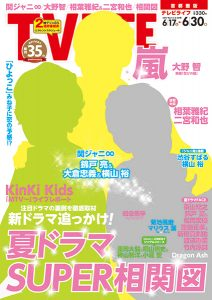 テレビライフ13号(表紙:錦戸亮&大倉忠義&横山裕)