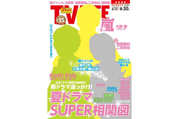 表紙は横山裕&錦戸亮&大倉忠義!夏ドラマ相関図 テレビライフ13号6月14日(水)発売