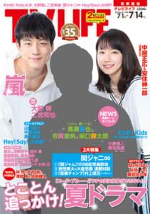 テレビライフ14号6月28日(水)発売(表紙:長瀬智也&吉岡里帆&坂口健太郎)