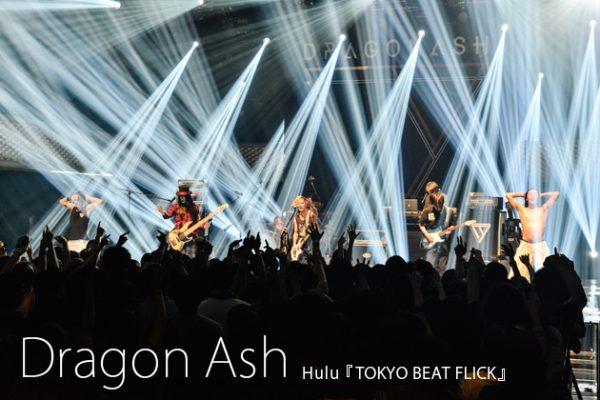 Dragon Ash「バンドマンとしての気持ちは昔も今も変わらない」(Kj)Hulu『TOKYO BEAT FLICK』出演