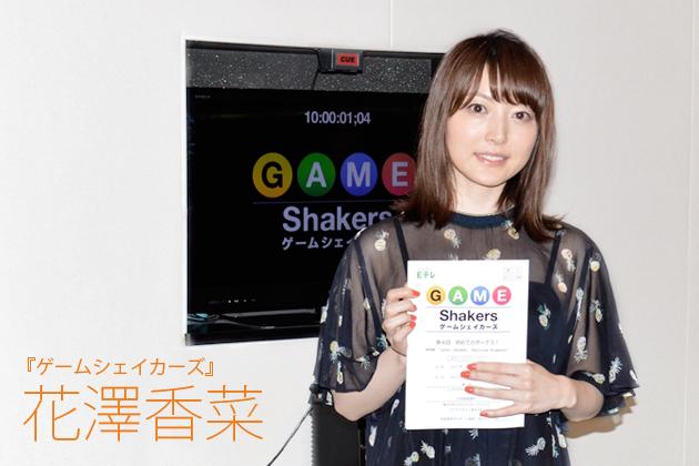 花澤香菜インタビュー「アフレコでは毎回汗だくです(笑)」『ゲームシェイカーズ』