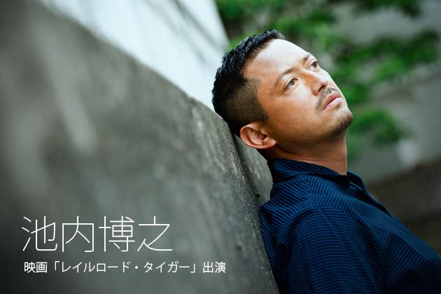 池内博之インタビュー「ジャッキー映画だなっていう要素がいっぱい」映画「レイルロード・タイガー」