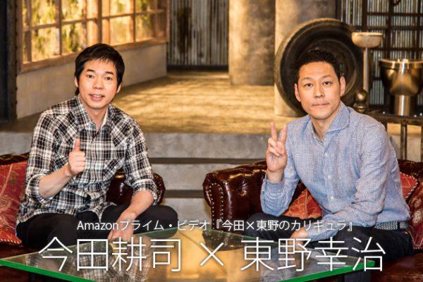 今田耕司×東野幸治インタビュー「地上波では見られない東野君の顔が見られます」『今田×東野のカリギュラ』