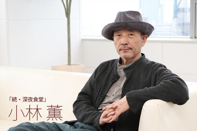 小林薫の画像 p1_28