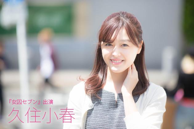 久住小春インタビュー「モーニング娘やモデルの経験は生きていると思います」ドラマ『女囚セブン』