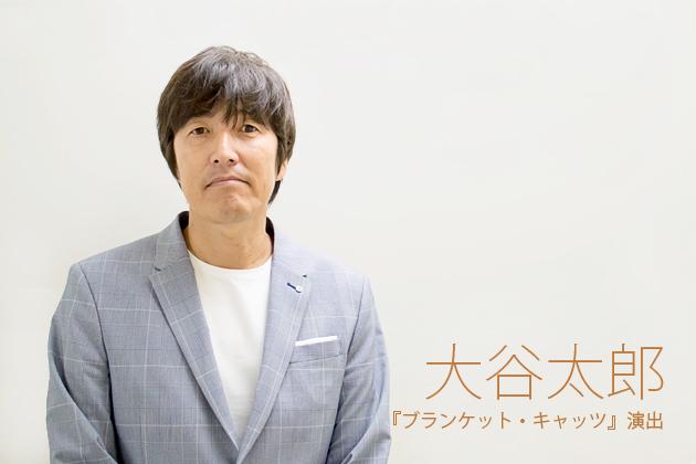 大谷太郎インタビュー「鳴き声を撮るのに3日もかかりました(笑)」『ブランケット・キャッツ』演出