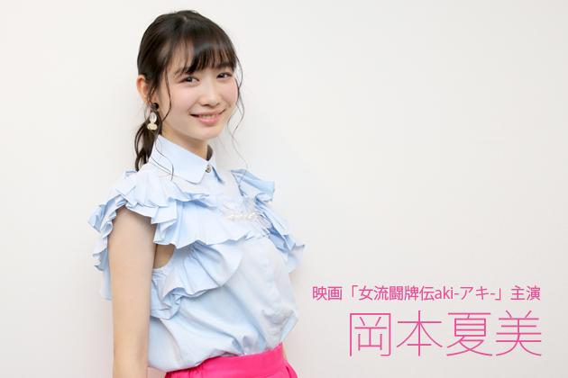 岡本夏美インタビュー「牌を触って打つという作業すべてが気持ちいい(笑)」『女流闘牌伝 aki -アキ-』主演