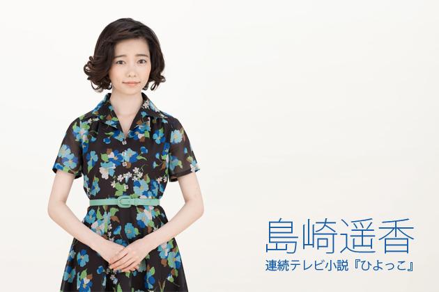 島崎遥香インタビュー「猫かぶってたつもりだったのに(笑)」連続テレビ小説『ひよっこ』
