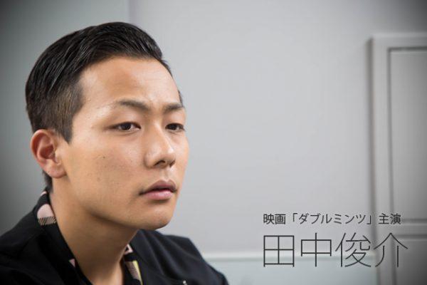 田中俊介インタビュー「原作を読んで作品の世界観のとりこに」映画「ダブルミンツ」