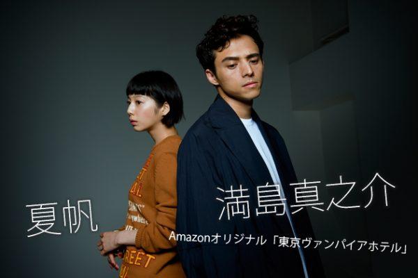 夏帆×満島真之介インタビュー Amazonオリジナル『東京ヴァンパイアホテル』