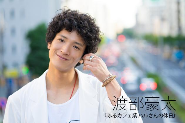 渡部豪太インタビュー「地元の方の笑顔が詰まっている番組」『ふるカフェ系 ハルさんの休日』