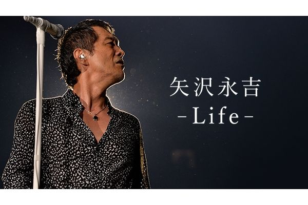 Huluで矢沢永吉の素顔に迫ったインタビュードキュメンタリー『矢沢永吉 -Life-』配信
