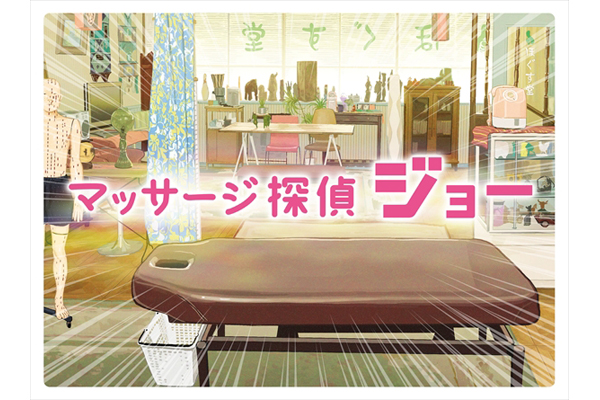 KAT-TUN 中丸雄一主演『マッサージ探偵ジョー』BD&DVD化決定!ツボダンス完全版も収録