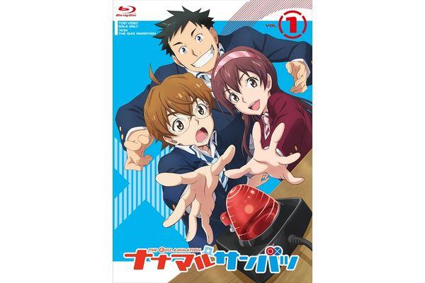本日いよいよアニメ『ナナマル サンバツ』放送スタート!BD&DVDリリース決定