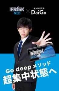 『Go deepメソッド』