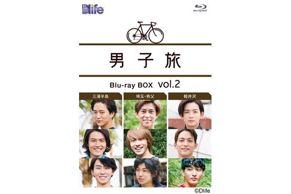 浅香航大、佐野岳、竜星涼ら3組の旅を収録「男子旅」BD BOX2 9・20発売