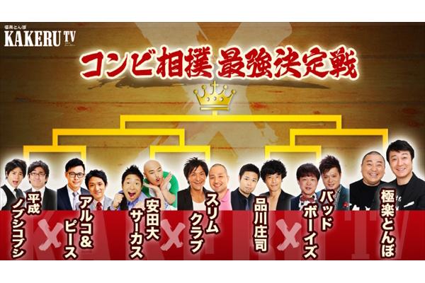 お笑い界の相撲最強コンビを決定!『KAKERU TV』AbemaTVで7・6生放送