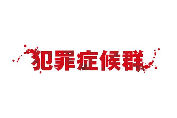 玉山鉄二×谷原章介×渡部篤郎『犯罪症候群』サウンドトラック8・18発売