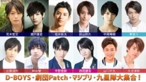 「D-BOYS・劇団Patch・マジプリ・九星隊大集合!」