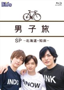 「男子旅 SP -北海道・知床-」