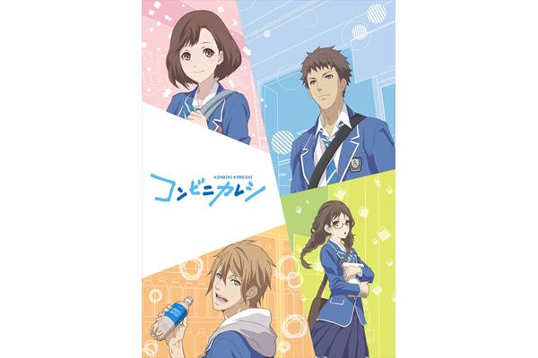 寺島拓篤、神田沙也加、鈴村健一ら豪華キャストがずらり「コンビニカレシ」BD&DVD 9月から毎月発売