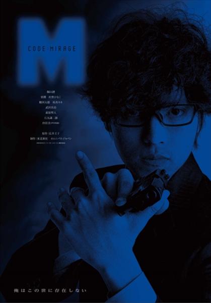 <p>©2017 広井王子/「コードネームミラージュ」製作委員会</p>