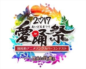 「愛踊祭(あいどるまつり)2017」