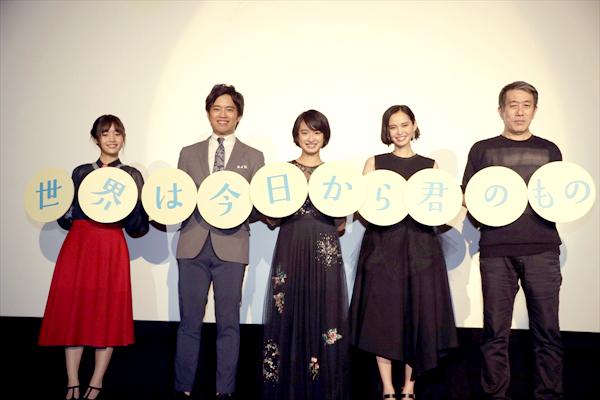 門脇麦、三浦貴大に「本当大好き!」映画『世界は今日から君のもの』完成披露試写会