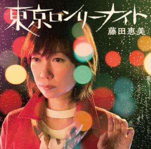 藤田恵美ニューシングル「東京ロンリー・ナイト」