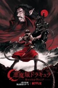 「悪魔城ドラキュラ―キャッスルヴァニア―」