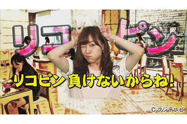 SKE48・須田亜香里がぶりっ子全開!『スカッとジャパン』体験ゲームが進化